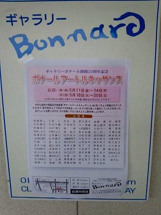 ボナール1205jpg.jpg