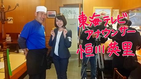 2016-02-25 東海TV ニュースOne (3)jpg.jpg