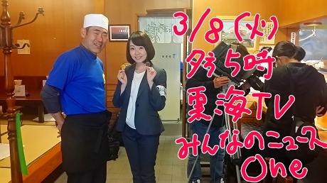 2016-02-25 東海TV ニュースOne (4)jpg.jpg