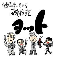 磯料理ヨット(三重県志摩市浜島町にある飲食店、レストラン、和食処、あっぱっぱ焼き、伊勢海老定食など)